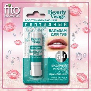"""Восстанавливающий пептидный бальзам для губ серии """"Beauty Visage"""", 3.6 гр"""
