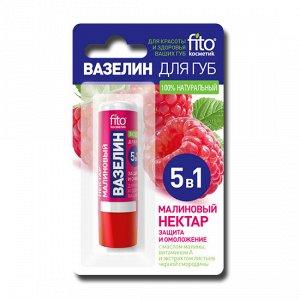 Вазелин для губ «Малиновый нектар» защита и омоложение, 4.5 гр
