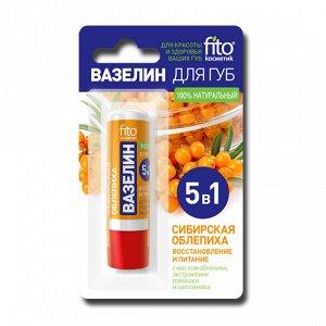 Вазелин для губ «Сибирская облепиха» восстановление и питание, 4.5 гр