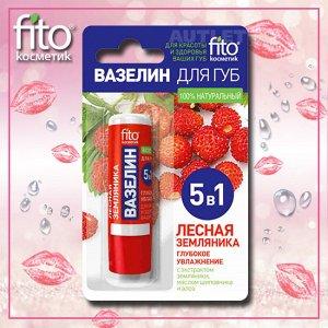 Вазелин для губ «Лесная земляника» Глубокое увлажнение, 4.5 гр