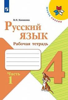 Русский язык рт 1 часть 4 кл