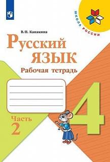 Русский язык рт 2 часть 4 кл