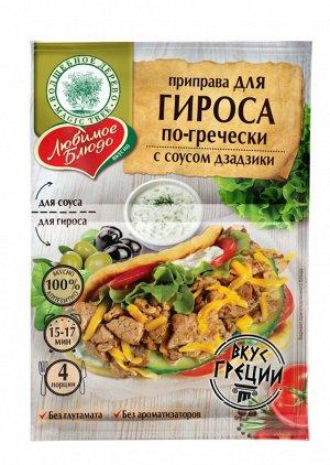 Приправа для гироса по-гречески с соусом дзадзики (сухая смесь) 30г