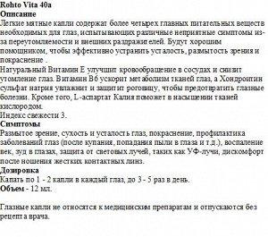 Капли для глаз ROHTO Vita 40a
