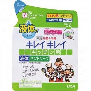 """Кухонное мыло для рук  """"KireiKirei"""" с антибактериальным эффектом и маслом апельсина  (запаска) 200 мл / 24"""