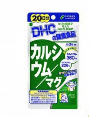 DHC Кальций + Магний (180 капсул, курс на 20 дней) /Япония/