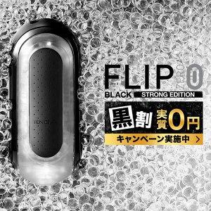 Tenga flip 0 (zero) black