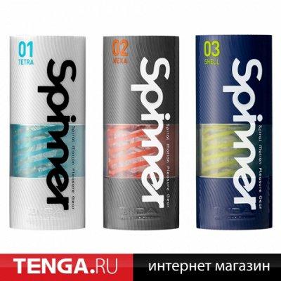 Tenga. Для неё и для него. 18+  Отличные сюрпризы для двоих. — Хит! Tenga SPINNER. Снижение Цены! — Для мужчин