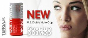 Tenga us double hole cup