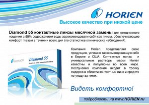 Ежемесячные линзы HORIEN Diamond 55 (6шт)
