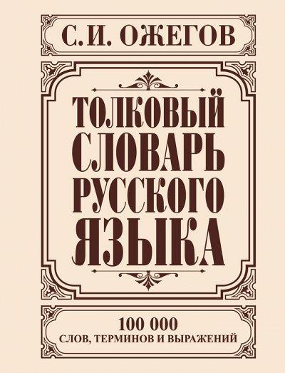 Издательство АСТ Миллионы книг для лучшей жизни — ГУМАНИТАРНЫЕ НАУКИ — Художественная литература