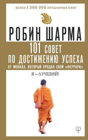 Шарма Р. 101 совет по достижению успеха от монаха, который продал свой «феррари». Я - Лучший!
