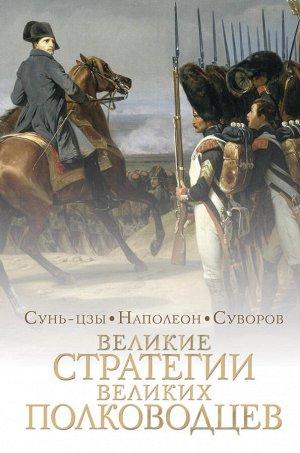 Сунь-цзы , Наполеон Бонапарт, Суворов А.В. Великие стратегии великих полководцев. Искусство войны