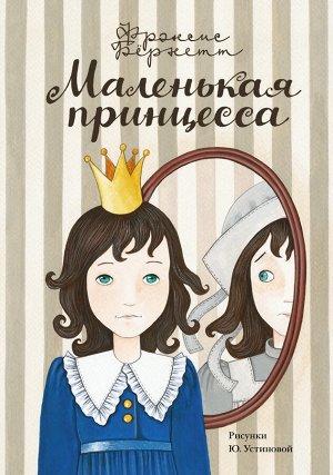 Бернетт Ф.Х. Маленькая принцесса