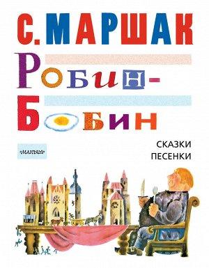 Маршак С.Я. Робин-Бобин. Сказки, чешские и английские песенки, сказка-пьеса