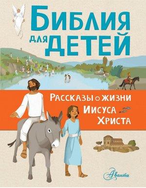 . Библия для детей. Рассказы о жизни Иисуса Христа