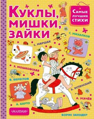 Успенский Э.Н.,Маршак С.Я.Михалков С.В. Куклы, мишки, зайки