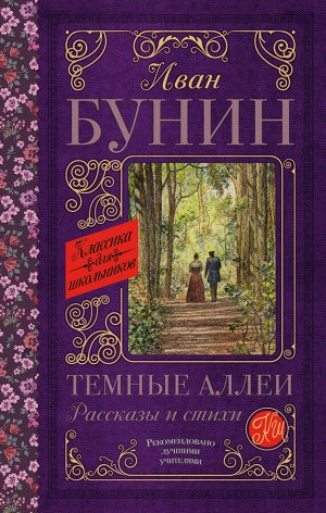 Бунин И.А. Темные аллеи. Рассказы и стихи