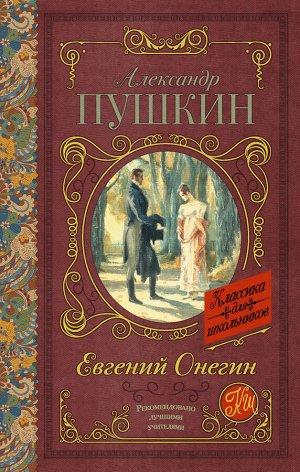 Пушкин А.С. Евгений Онегин
