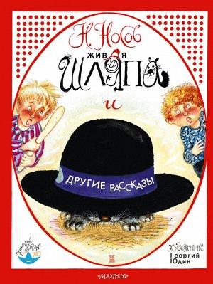 Носов Н.Н. Живая шляпа и другие рассказы