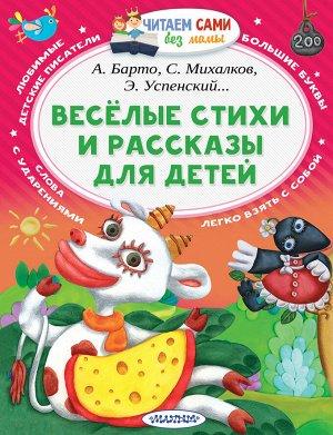 Михалков С.В., Барто А.Л., Успенский Э.Н. Весёлые стихи и рассказы для детей