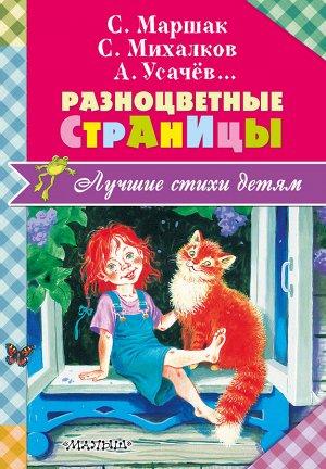 Михалков С.В., Маршак С.Я., Разноцветные страницы