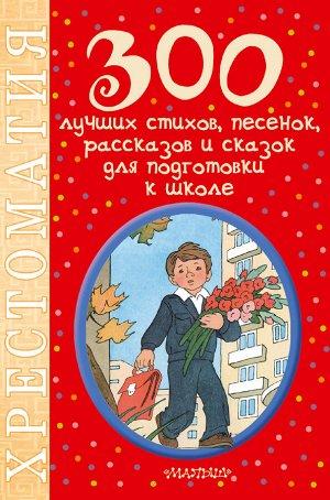 Маршак С.Я. 300 лучших стихов, песенок, рассказов и сказок для подготовки к школе