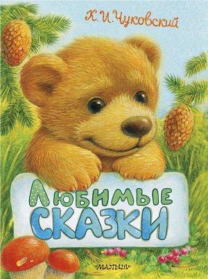 Чуковский К.И. Любимые сказки