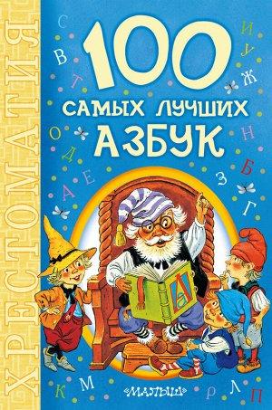 Маршак С.Я., Михалков С.В., Сапгир Г.В., Токмакова И.П. и др. 100 самых лучших азбук