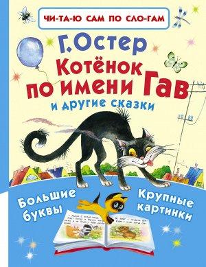 Остер Г.Б. Котёнок по имени Гав и другие сказки