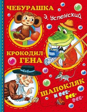 Успенский Э.Н. Чебурашка, Крокодил Гена, Шапокляк и все-все-все...