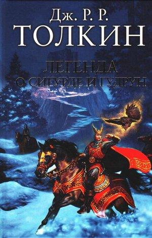 Толкин Д.Р.Р. Легенда о Сигурде и Гудрун