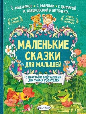 Михалков С.В., Маршак С.Я., Терентьева И.А. Маленькие сказки для малышей