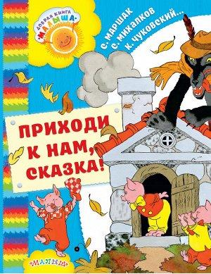 Маршак С.Я., Михалков С.В., Чуковский К.И. Приходи к нам, Сказка!