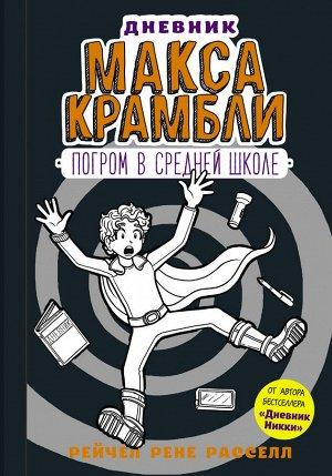 Расселл Р. Дневник Макса Крамбли-2. Погром в средней школе