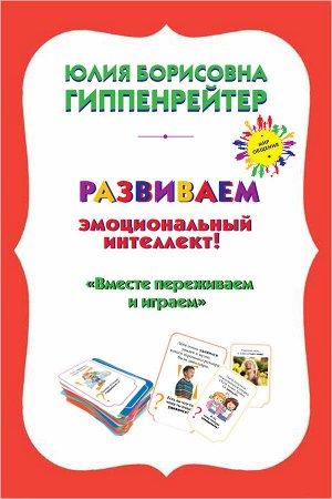 Гиппенрейтер Ю.Б. Психологические игры и занятия с детьми