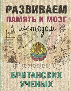 . Развиваем память и мозг методом британских ученых