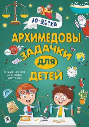 Талер М.В. Архимедовы задачки для детей