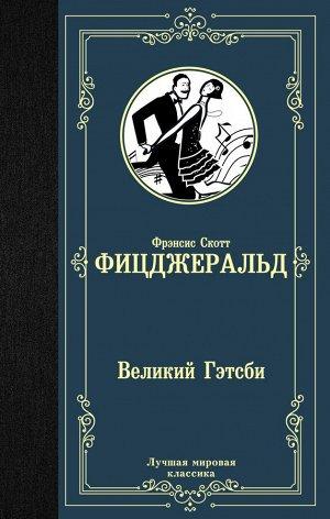 Фицджеральд Ф.С. Великий Гэтсби
