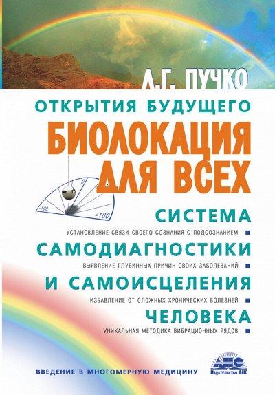 Издательство АСТ Миллионы книг для лучшей жизни — Здоровье. популярная медицина