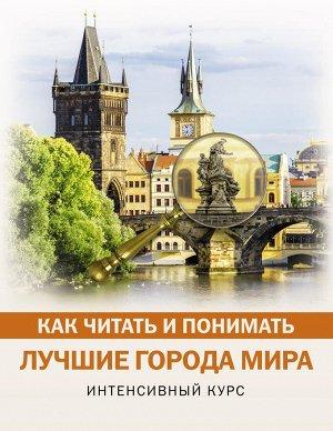 . Как читать и понимать лучшие города мира