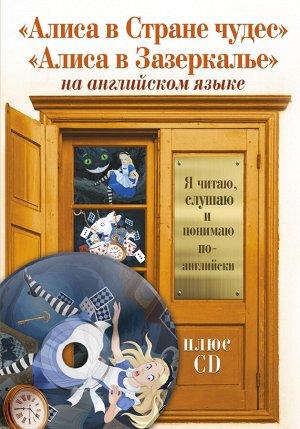 Кэрролл Л. Алиса в Стране чудес, Алиса в Зазеркалье +CD