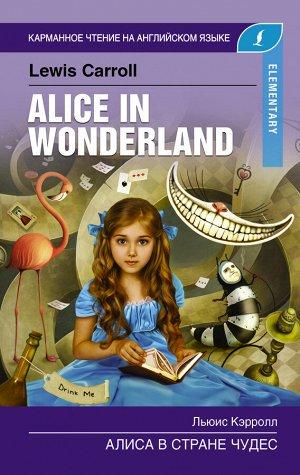 Кэрролл Л. Алиса в стране чудес. Elementary