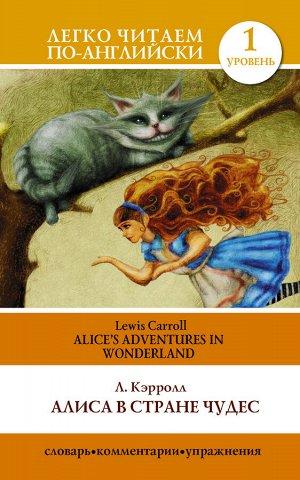 Кэрролл Л. Алиса в стране чудес=Alice's Adventures in Wonderland