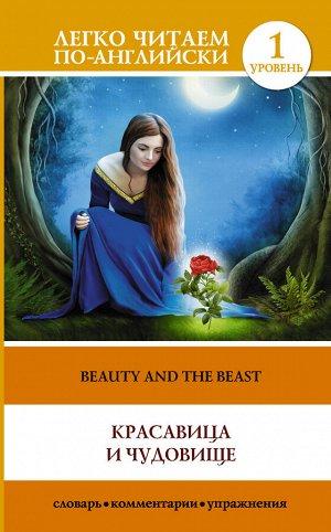 . Красавица и чудовище = Beauty and the Beast