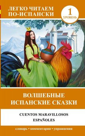 . Волшебные испанские сказки = Cuentos maravillosos espanoles