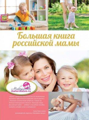 . Большая книга российской мамы