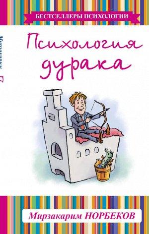 Норбеков М.С. Психология дурака