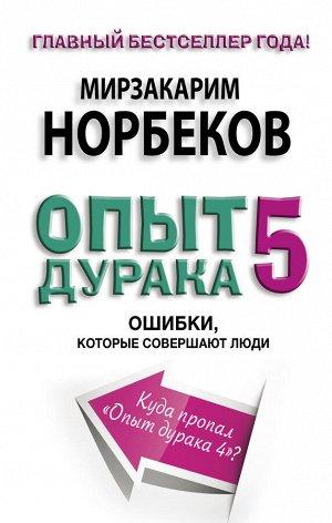 Норбеков М.С. Опыт дурака 5: ошибки, которые совершают люди