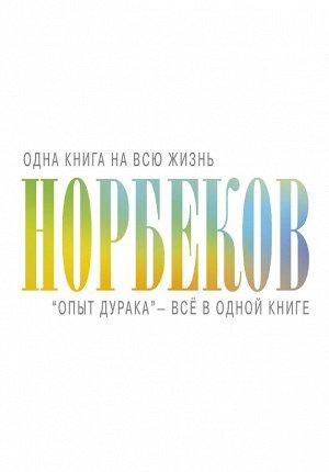 """Норбеков М.С. Опыт дурака"""" - всё в одной книге"""